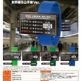 列車発車標ウォッチ 新幹線&山手線Ver.[仮](40個入り)