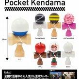 ポケットケンダマ Pocket Kendama(40個入り)