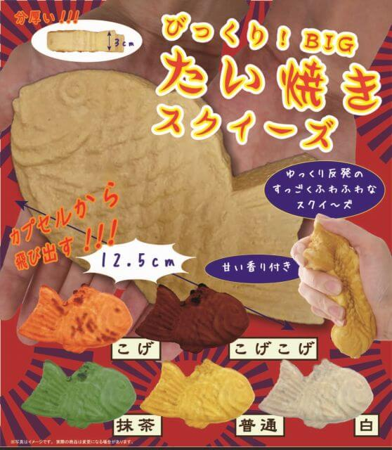 びっくり BIG たい焼きスクイーズ(40個入り)
