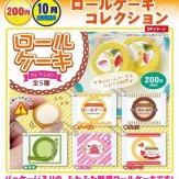 ロールケーキコレクション(50個入り)