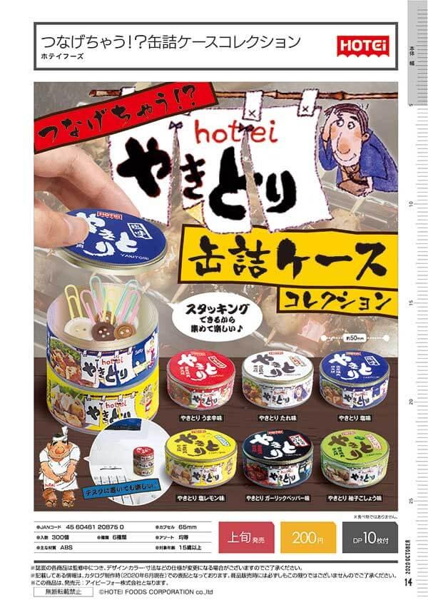 ホテイフーズ つなげちゃう!?缶詰ケースコレクション(50個入り)