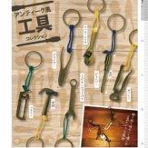 コロコロコレクション アンティーク風工具コレクション(50個入り)