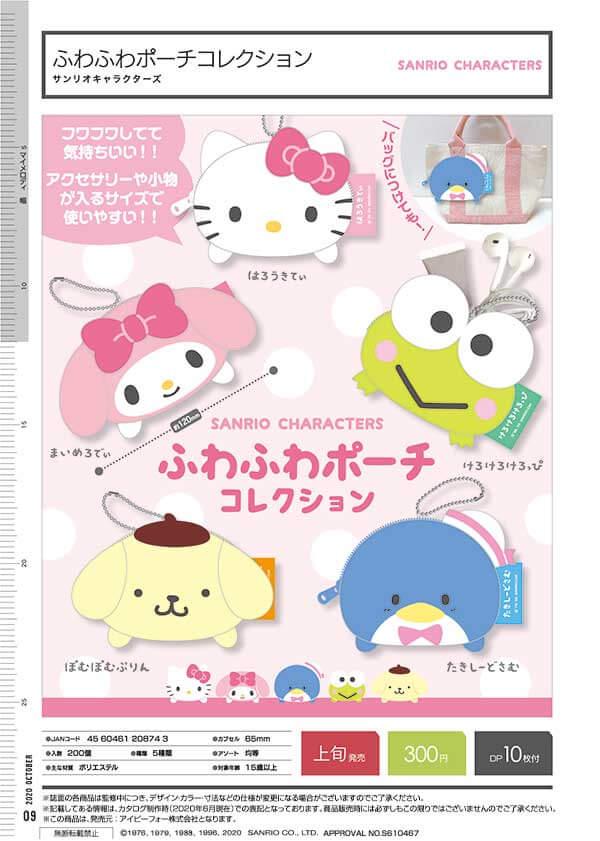 サンリオキャラクターズ ふわふわポーチコレクション(40個入り)