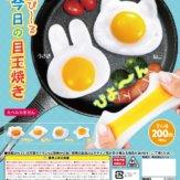 のびーる今日の目玉焼き~yummy~(50個入り)