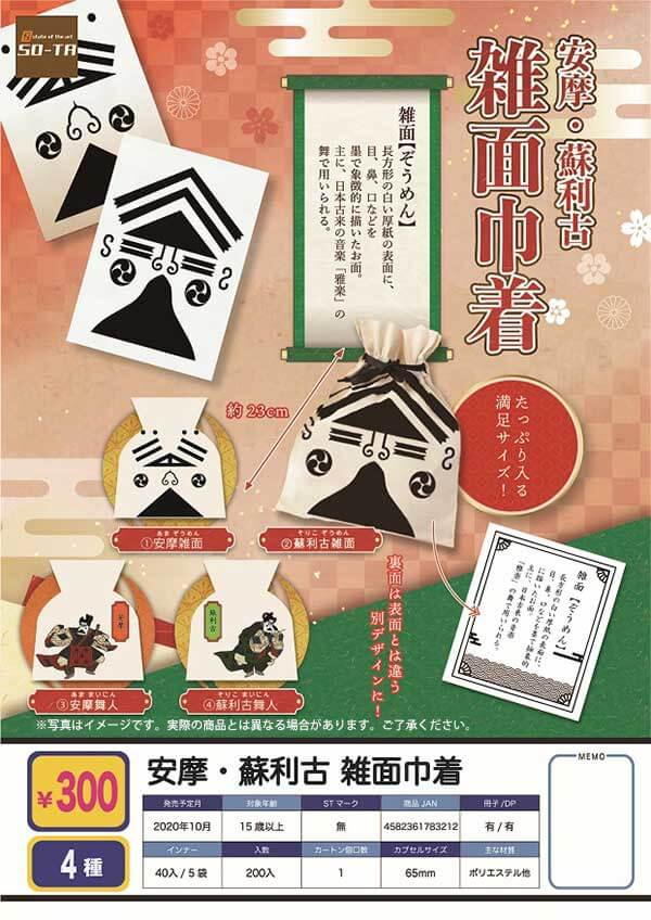 安摩・蘇利古 雑面巾着(40個入り)