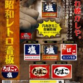 昭和レトロ看板(40個入り)