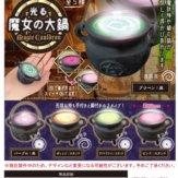 光る魔女の大鍋(40個入り)