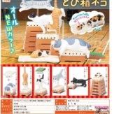 アニマルアトラクション 「終日体育」1限目補習 とび箱ネコ(40個入り)