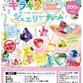 キラキラジュエリーチャーム ニューコレクション(50個入り)