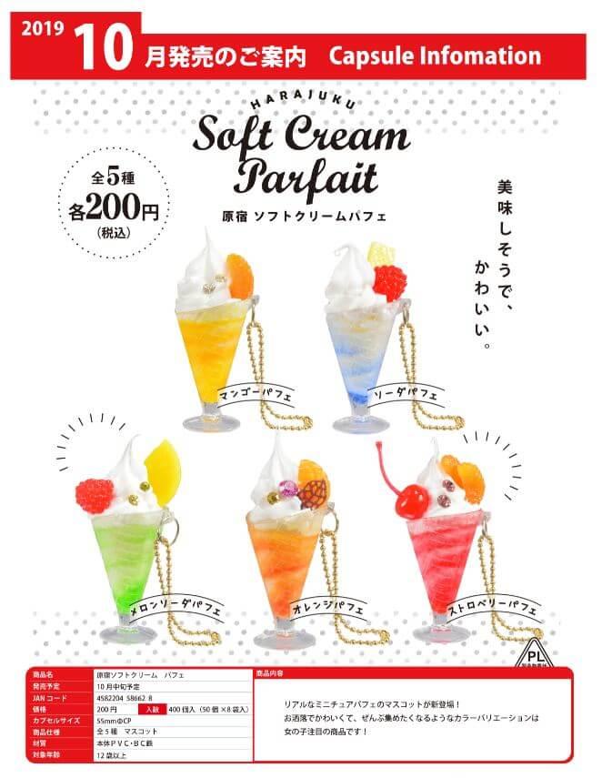 原宿ソフトクリーム パフェ(50個入り)