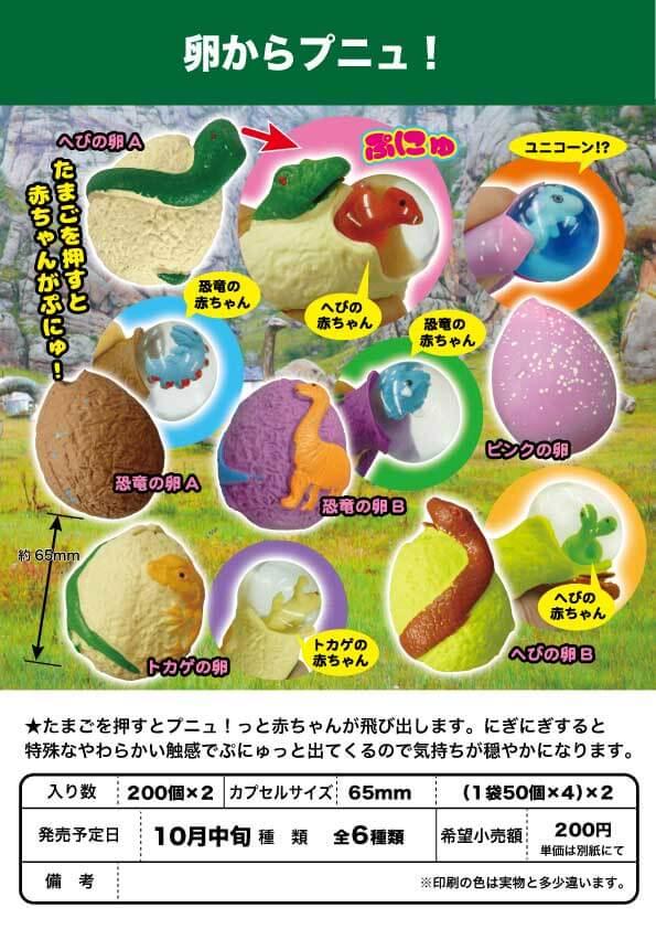 卵からプニュ!(50個入り)