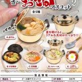 ざ・お鍋マスコット2(40個入り)