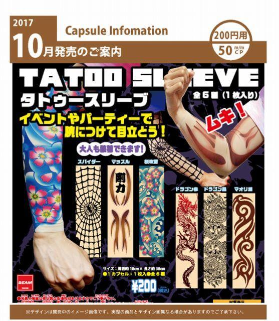 タトゥースリーブ -TATOO SLEEVE-(50個入り)