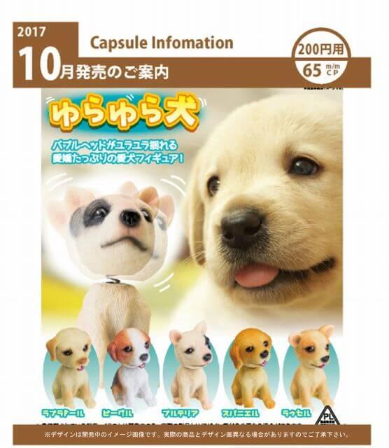 ゆらゆら犬(50個入り)