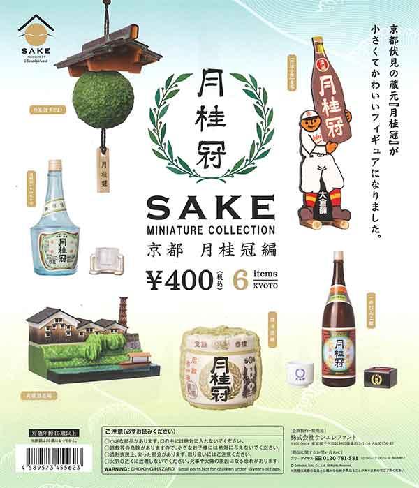 SAKEミニチュアコレクション 京都 月桂冠編(25個入り)