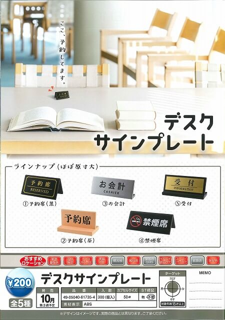 デスクサインプレートコレクション(50個入り)