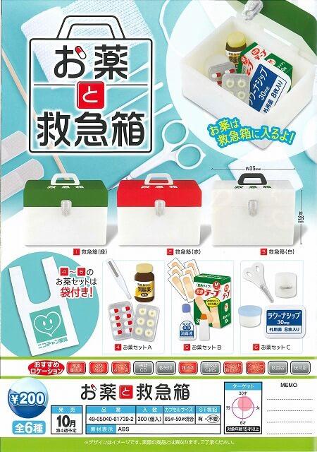 お薬と救急箱(50個入り)