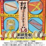 封印マスキングテープ其の1.6(50個入り)