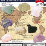 鉱石標本 vol.3(20個入り)
