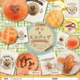 パンとエコバッグ(50個入り)
