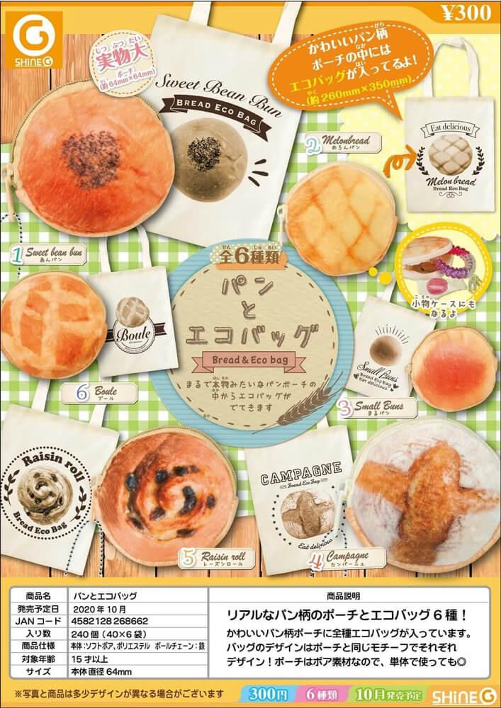 パンとエコバッグ(40個入り)
