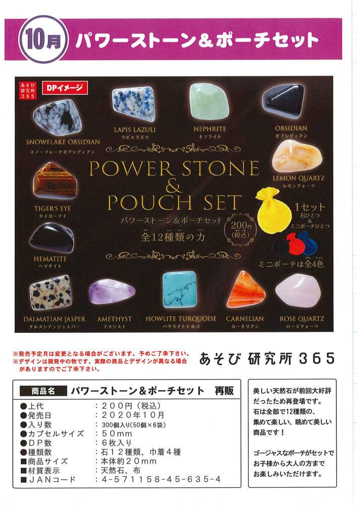 パワーストーン&ポーチセット(50個入り)