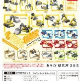 2TYPEブロック ~ブルワーカーイエローパック~(50個入り)