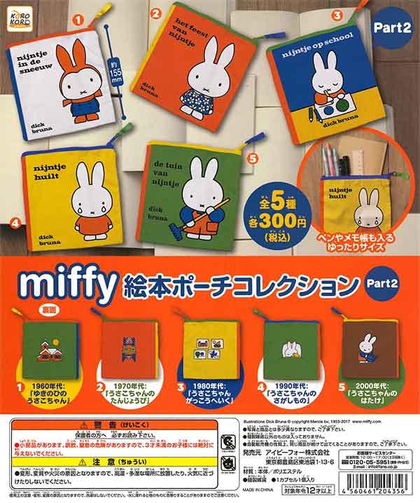 ミッフィー 絵本ポーチコレクションPart2(40個入り)