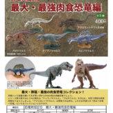 カプセルQミュージアム 恐竜発掘記9 最大・最強肉食恐竜編(30個入り)