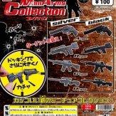 MiniArmsCollection ミニアームズコレクション(100個入り)