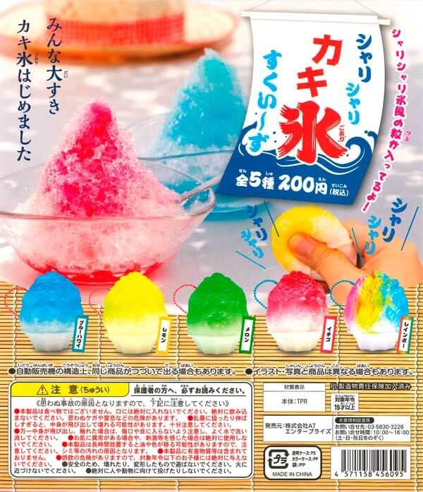 シャリシャリ!カキ氷すくい~ず(50個入り)