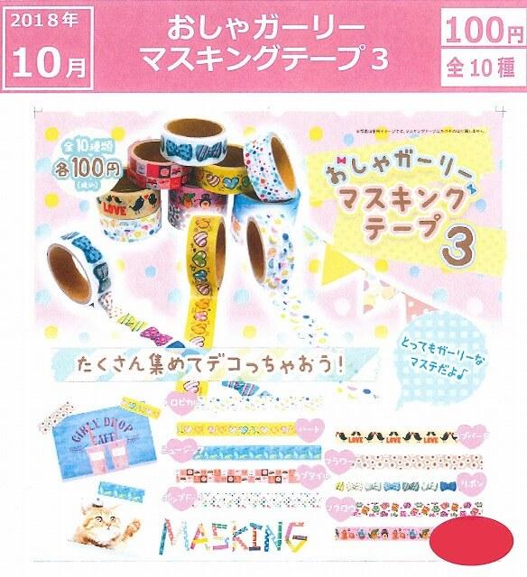 おしゃガーリー マスキングテープ3(100個入り)