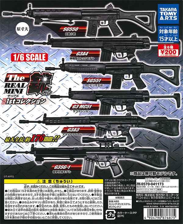 THE銃 ザ・リアル 1stコレクション (50個入り)