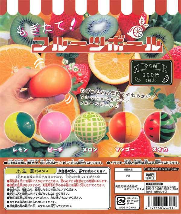 もぎたてフルーツボール(50個入り)