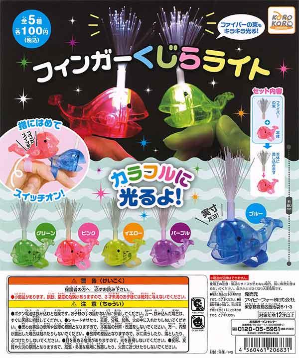 コロコロコレクション フィンガーくじらライト(100個入り)