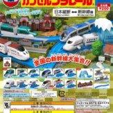 カプセルプラレール 日本縦断新幹線編(50個入り)