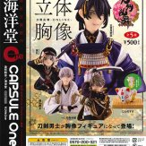 カプセルOne 刀剣乱舞-ONLINE- 立体胸像(30個入り)