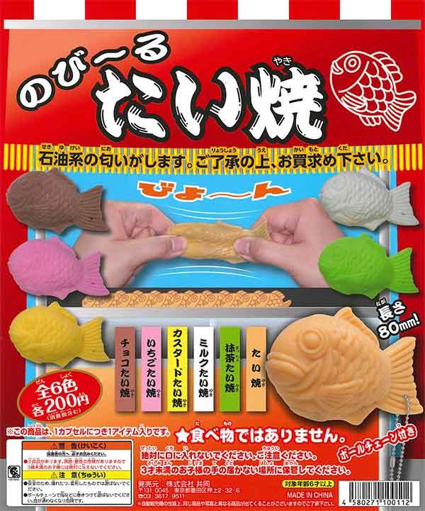 のび~る たい焼(50個入り)