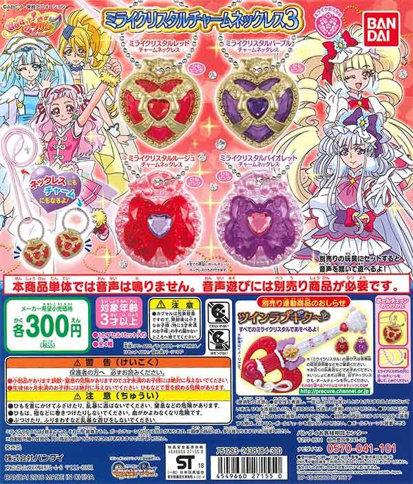 HUGっと!プリキュア ミライクリスタルチャームネックレス3(40個入り)