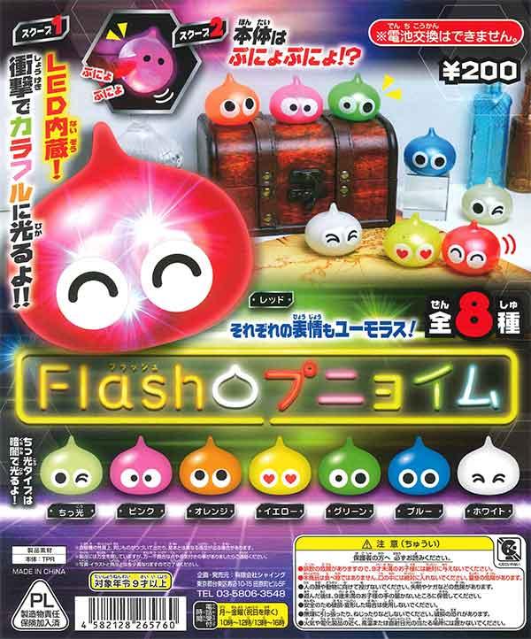 Flash プニョイム(50個入り)