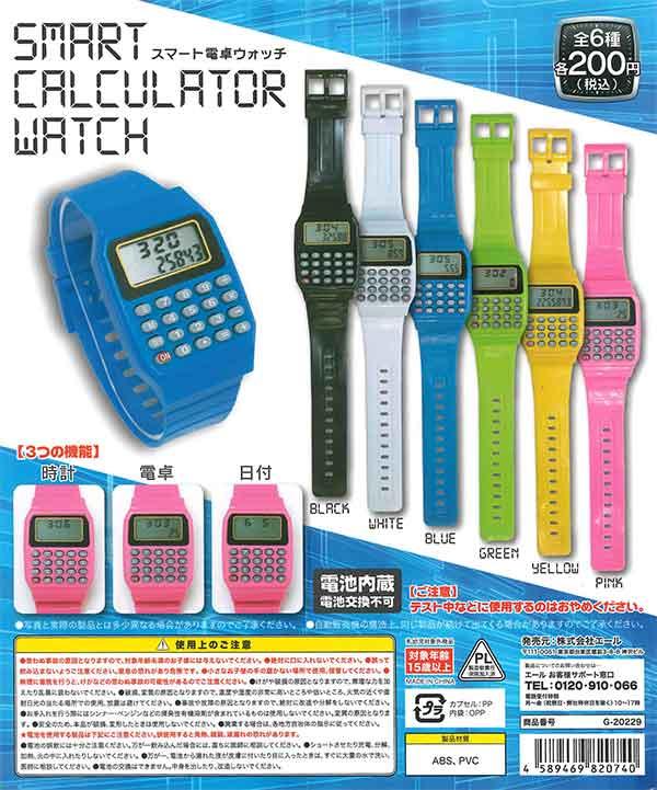 スマート電卓ウォッチ(50個入り)
