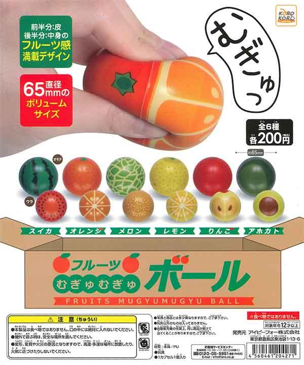 フルーツむぎゅむぎゅボール(50個入り)