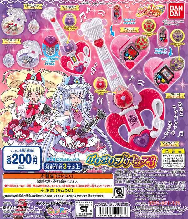 HUGっと!プリキュア なりきりプリキュア3(50個入り)