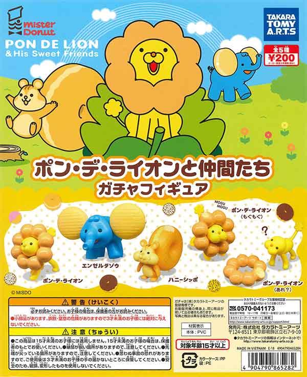 ポン・デ・ライオンと仲間たち ガチャフィギュア(50個入り)