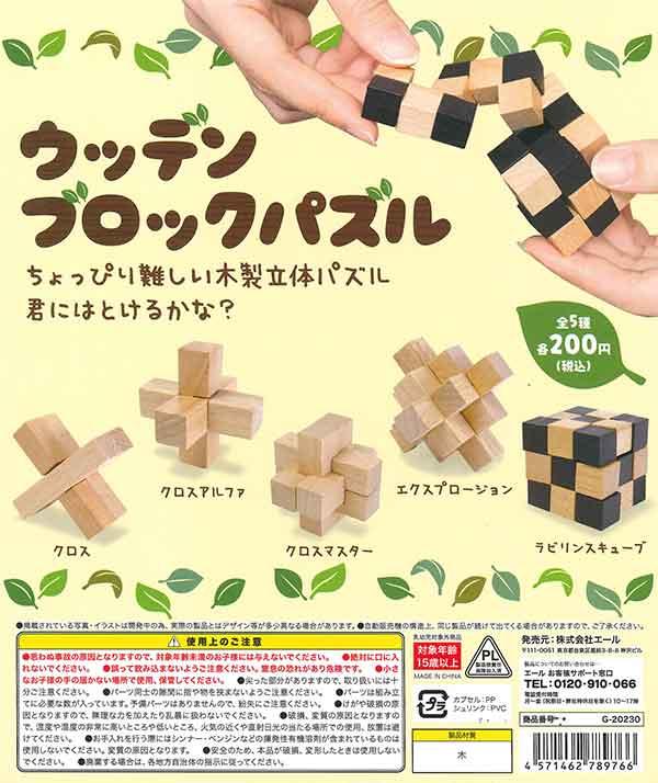 ウッデンブロックパズル(50個入り)