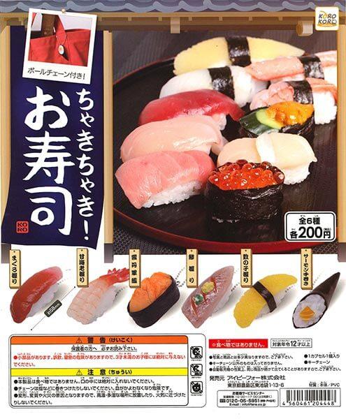 ちゃきちゃき!お寿司(50個入り)