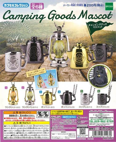 Camping Goods Mascot[キャンピンググッズマスコット](50個入り)
