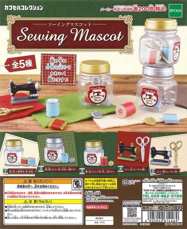 Sewing Mascot[ソーイングマスコット](50個入り)