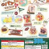 ふわふわminiパンマスコット10(40個入り)
