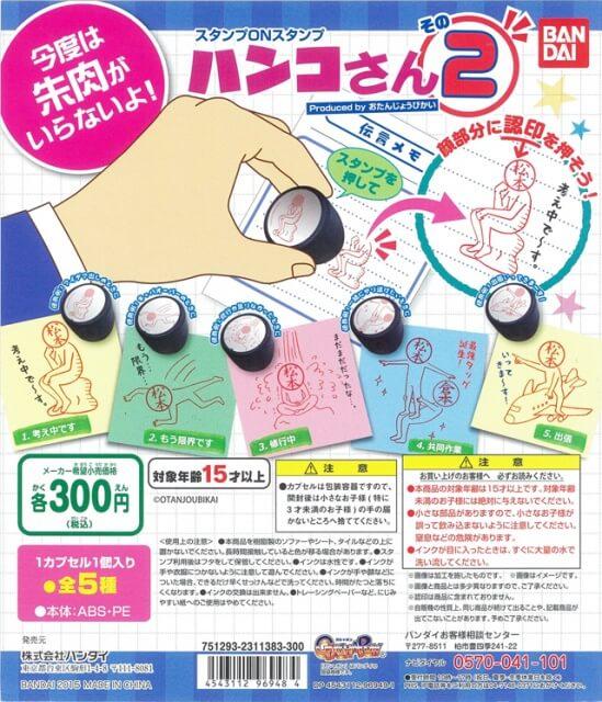 スタンプONスタンプ ハンコさん2 produced by おたんじょうびかい(40個入り)
